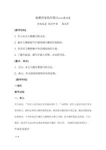 初中语文各单元教案-福楼拜家的星期天