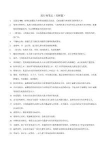 浙大353卫生综合考研真题解析(流行病学部分)