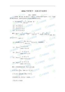 2016考研数学一真题及答案解析