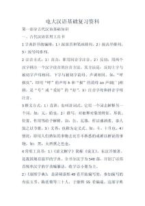 2016年最新电大汉语基础复习资料 必考版
