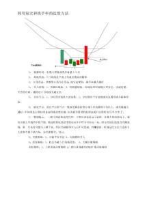 利用量比和換手率的選股方法[課件資料]