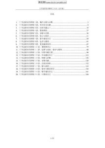 【最新】小学奥数仁华思维导引解析(五年级)