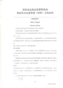 YBB 0013-2003 密度测定法