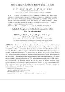 吸附法制备大麻哈鱼硫酸软骨素的工艺优化