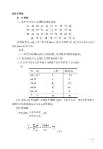 统计学原及计算题