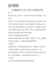 上外翻译硕士MTI法语口译导师介绍