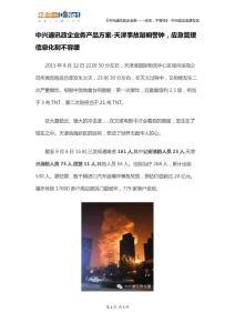 天津事故敲响警钟,应急管理信息化刻不容缓
