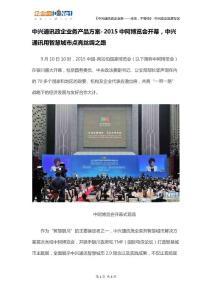 2015中阿博览会开幕,中兴通讯用智慧城市点亮丝绸之路
