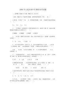 2006年大连市初中生物结业考试题