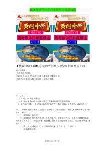 2011年黄冈中学高考数学压轴题精选(十四)
