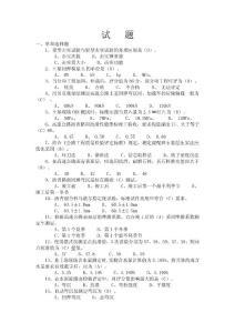 2011试验检测员考试复习题练习题