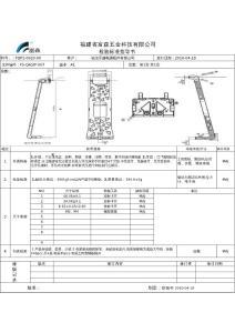 五金零部件检验标准(SIP)