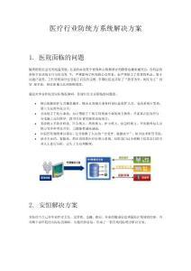 安恒信息医疗行业防统方系统解决方案