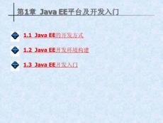 JavaEE平台及开发入门
