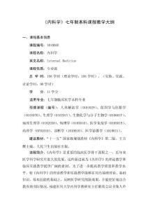 内科学  七年制教学大纲(2014.1)