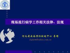 传染病防治法(现场流行病学培训)05-06-22