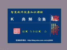 k线图经典图解_全集