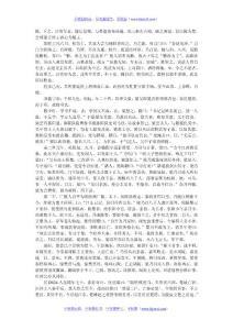 史记之汉书记载_(8)
