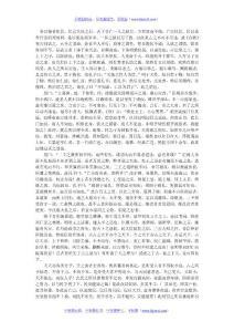 史记之汉书记载_(12)