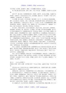 史记之汉书记载_(16)