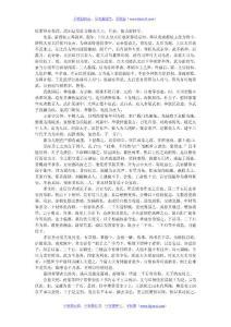 史记之汉书记载_(17)