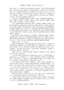 史记之汉书记载_(19)