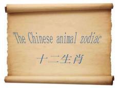 十二生肖英文版-animal zodiac