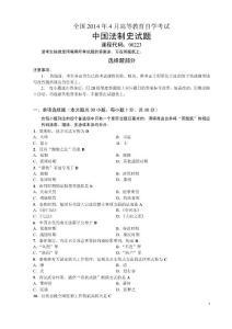 《中国法制史》自考真题