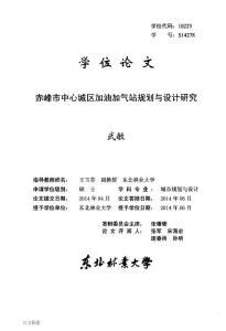 赤峰市中心城区加油加气站规划及设计分析研究