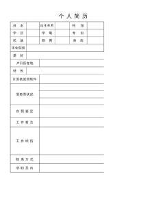 简历模板_表格版1