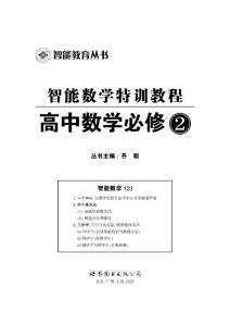 智能教育叢書智能數學特訓教程高中數學必修2