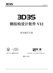 3D3SV12.1 基本操作手册