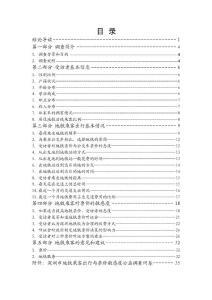 【最新精选】深圳市地铁乘客出行与票价敏感度公益调查报告