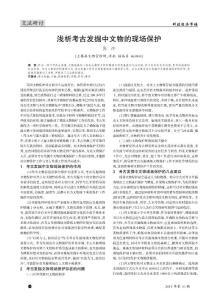 浅析考古发掘中文物的现场保护