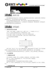 5-6-1_余数问题.题库教师版.doc