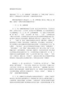 [业务]朝鲜族医学理论体系