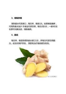 防癌食疗秘方17中热姜水养生防癌偏方