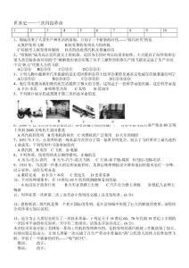 工作文档世界史专题3 三次科技革命