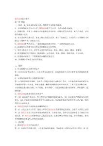 汉语基础自考资料合集