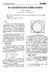 电力系统谐波阻抗特性及测量方法的探讨