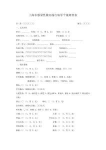 上海市感染性腹泻流行病学个案调查表