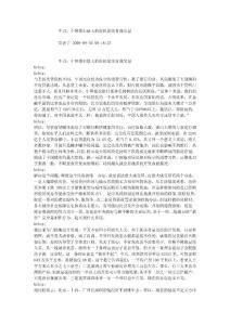 中国楼市最大的危机是没有..