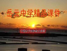 高中语文选修中国古代诗歌散文欣赏《长恨歌》精品课件