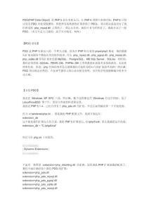 精华资料PHP使用PDO教程