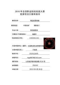 【2016中职职业院校技能大赛项目方案申报书】商品经营技能