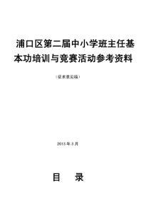 浦口区第二届中小学班主任基本功大赛培训资料