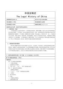 2014-2015学年广西民族大学法学院中国法制史教学大纲
