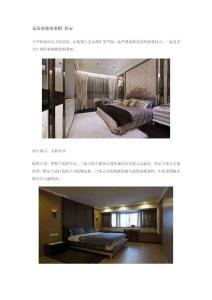 [试题]家居装修效果图 卧室