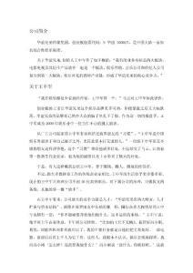 华谊兄弟资本运营案例分析