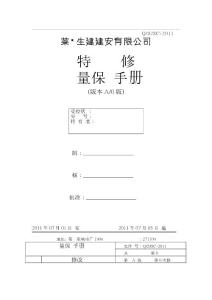 特種設備維修單位質量保證手冊(修改后)